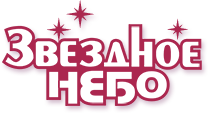 Логотип Звездное Небо - Саратов (рядом с ж/д вокзалом)